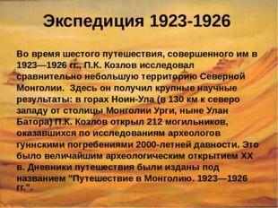 Экспедиция 1923-1926 Во время шестого путешествия, совершенного им в 1923—192