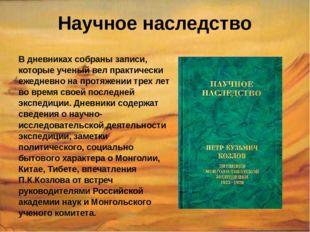 Научное наследство В дневниках собраны записи, которые ученый вел практически