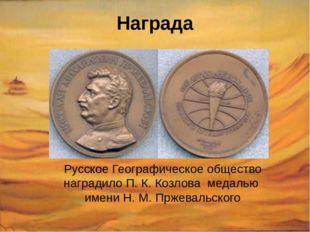 Награда Русское Географическое общество наградило П. К. Козлова медалью имен