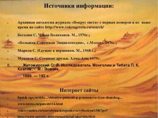 Источники информации: Архивная анталогия журнала «Вокруг света» с первых номе