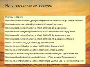 Ресурсы интернет: http://www.distedu.ru/mirror/_geo/geo.1september.ru/2003/03