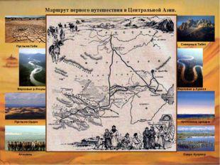 Пустыня Гоби Верховье р.Янцзы Алашань Пустыня Ордос Северный Тибет Верховье р