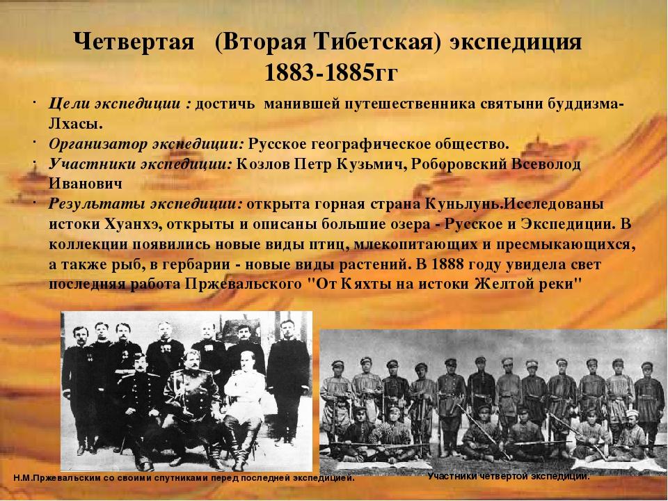 Четвертая (Вторая Тибетская) экспедиция 1883-1885гг Цели экспедиции : достичь...