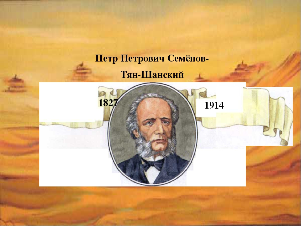 Петр Петрович Семёнов-Тян-Шанский 1914 1827