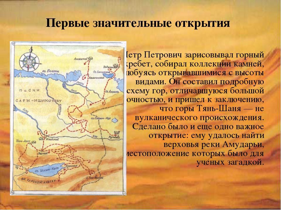 Первые значительные открытия Петр Петрович зарисовывал горный хребет, собирал...