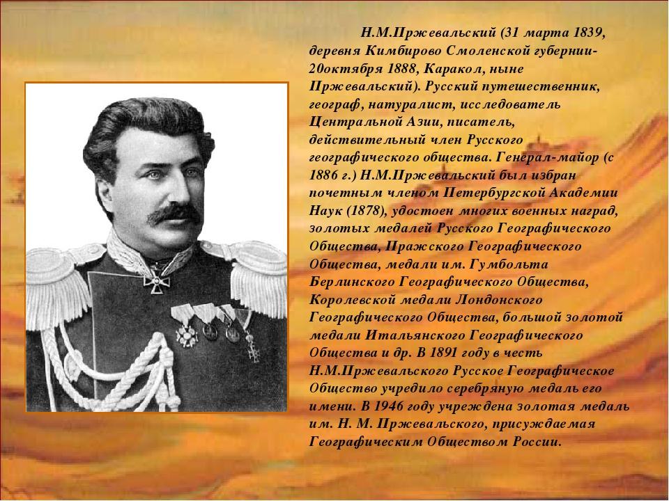 Н.М.Пржевальский (31 марта 1839, деревня Кимбирово Смоленской губернии- 20ок...