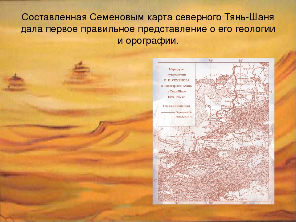 Составленная Семеновым карта северного Тянь-Шаня дала первое правильное предс...