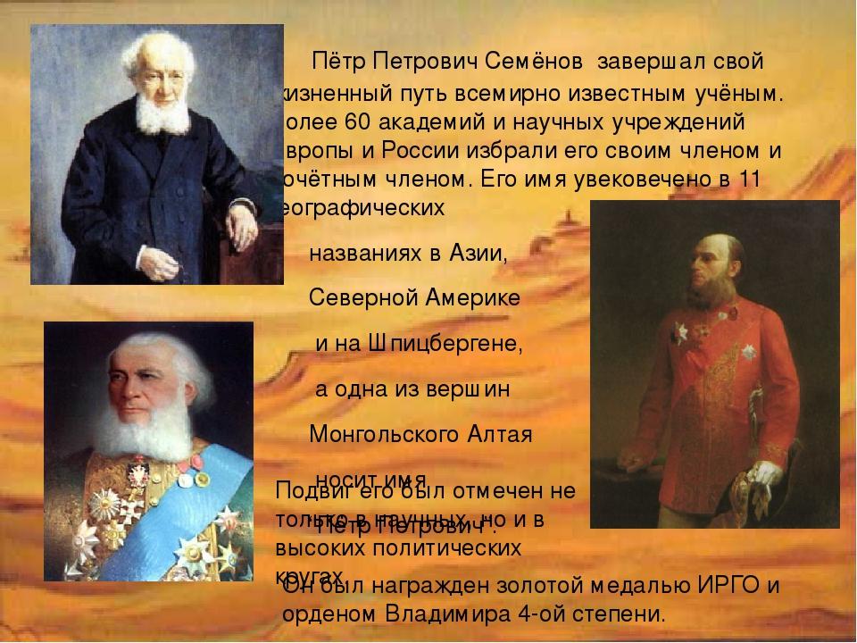 Пётр Петрович Семёнов завершал свой жизненный путь всемирно известным учёным...