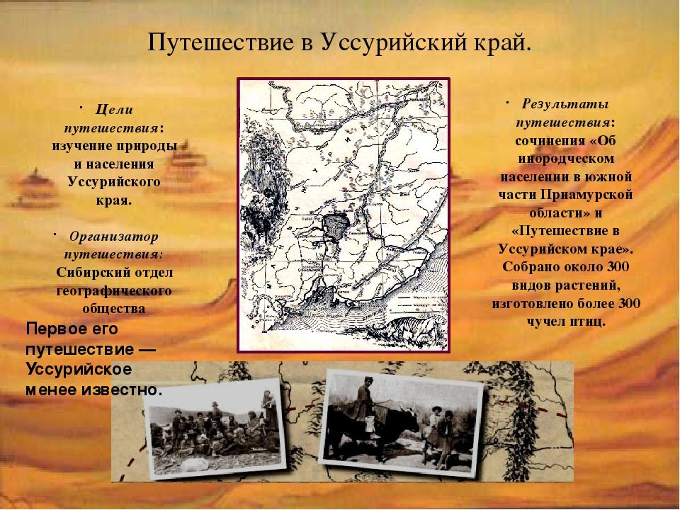 Путешествие в Уссурийский край. Цели путешествия: изучение природы и населени...