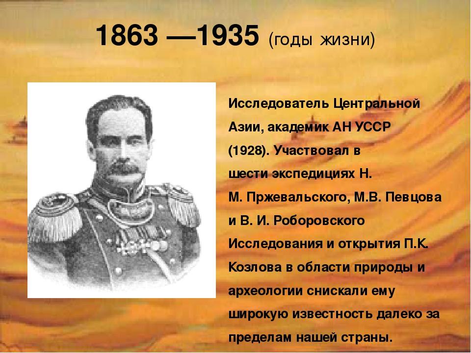 1863 —1935 (годы жизни) Исследователь Центральной Азии, академик АН УССР (192...