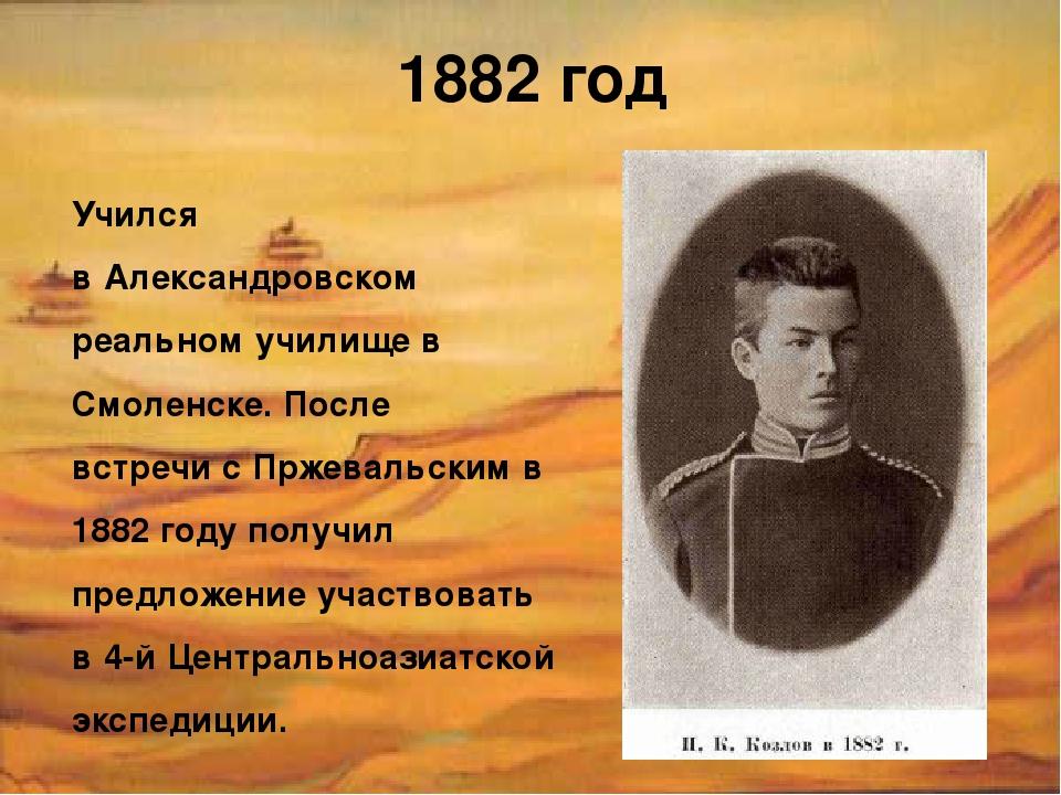 1882 год Учился вАлександровском реальном училищев Смоленске. После встречи...