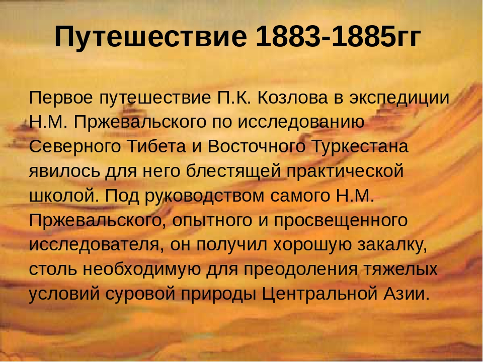 Путешествие 1883-1885гг Первое путешествие П.К. Козлова в экспедиции Н.М. Прж...