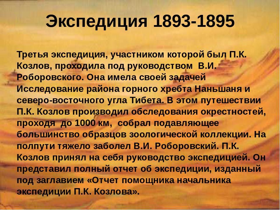 Экспедиция 1893-1895 Третья экспедиция, участником которой был П.К. Козлов, п...