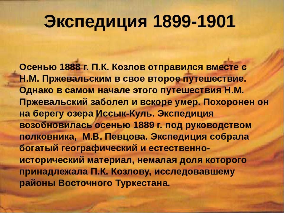 Экспедиция 1899-1901 Осенью 1888 г. П.К. Козлов отправился вместе с Н.М.Прже...