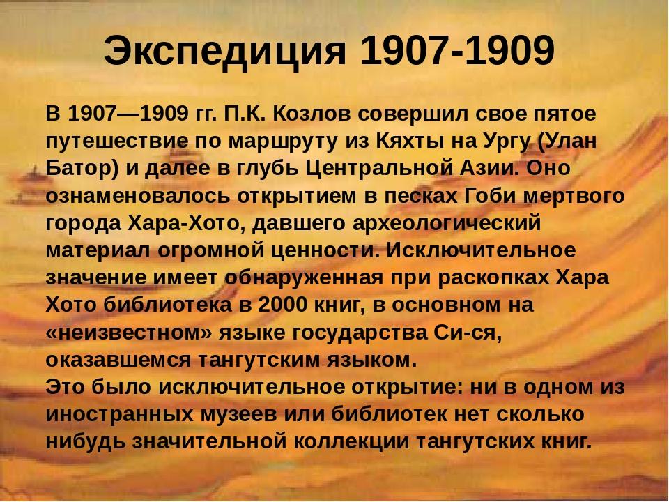 Экспедиция 1907-1909 В 1907—1909 гг. П.К. Козлов совершил свое пятое путешест...