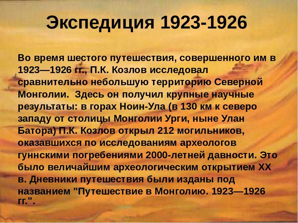 Экспедиция 1923-1926 Во время шестого путешествия, совершенного им в 1923—192...