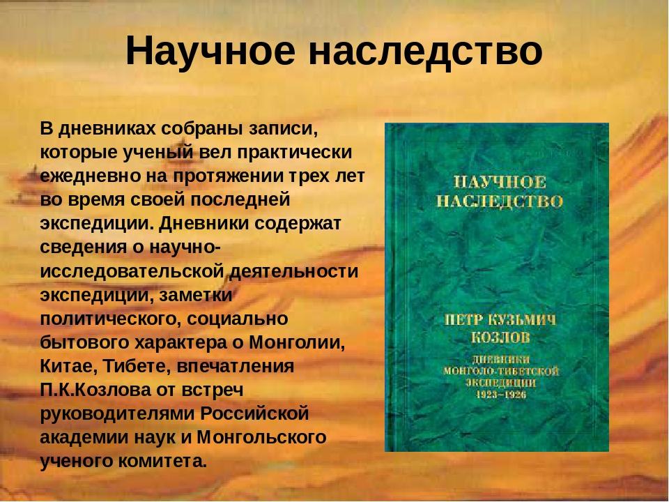 Научное наследство В дневниках собраны записи, которые ученый вел практически...