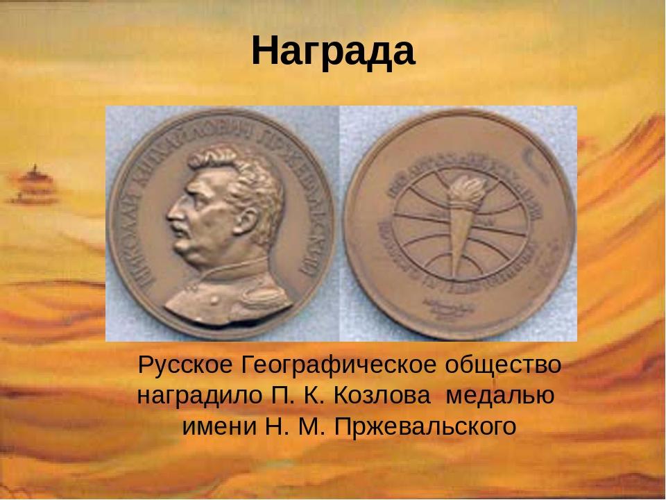 Награда Русское Географическое общество наградило П. К. Козлова медалью имен...
