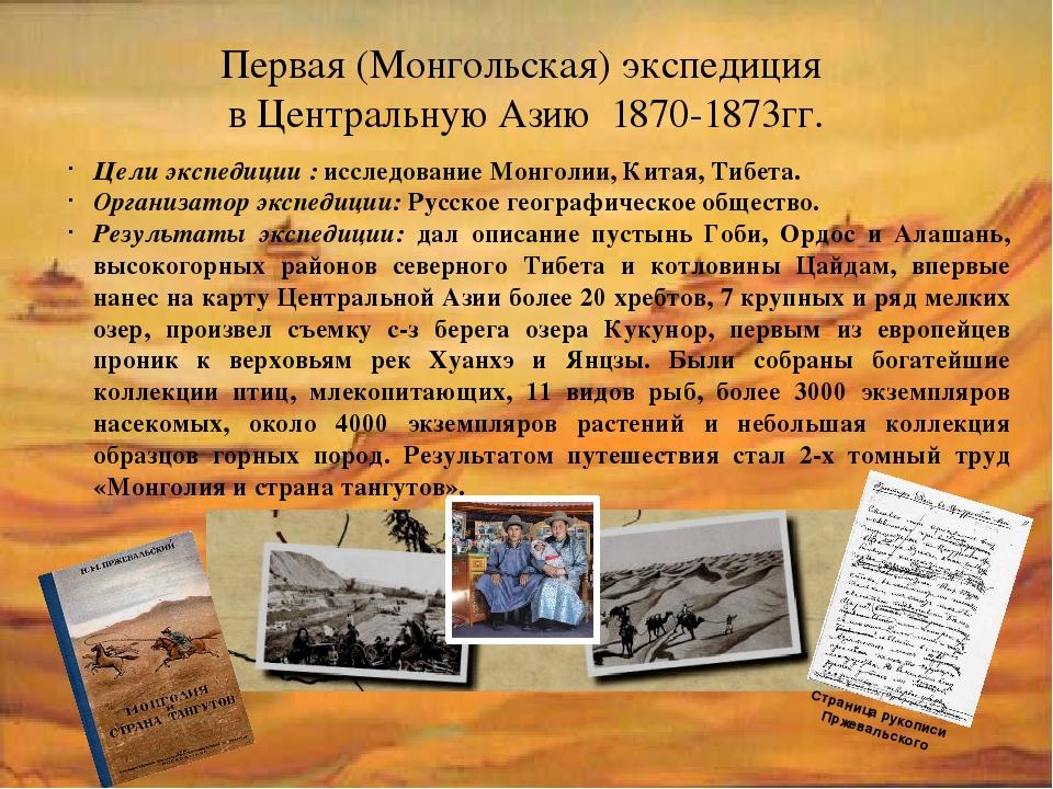 Первая (Монгольская) экспедиция в Центральную Азию 1870-1873гг. Цели экспедиц...