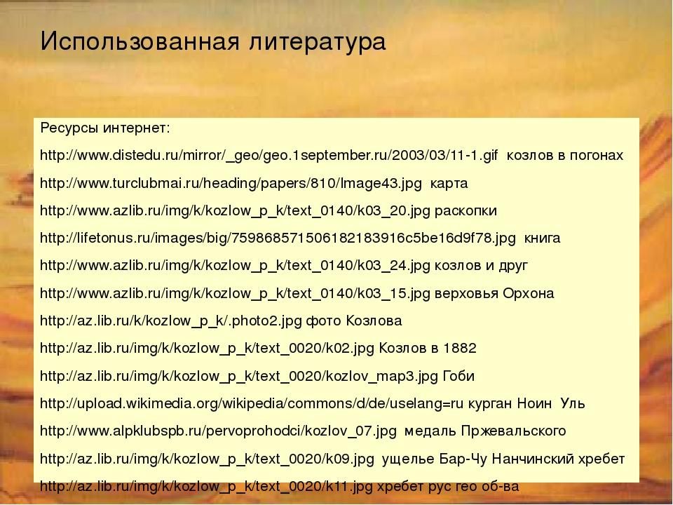 Ресурсы интернет: http://www.distedu.ru/mirror/_geo/geo.1september.ru/2003/03...