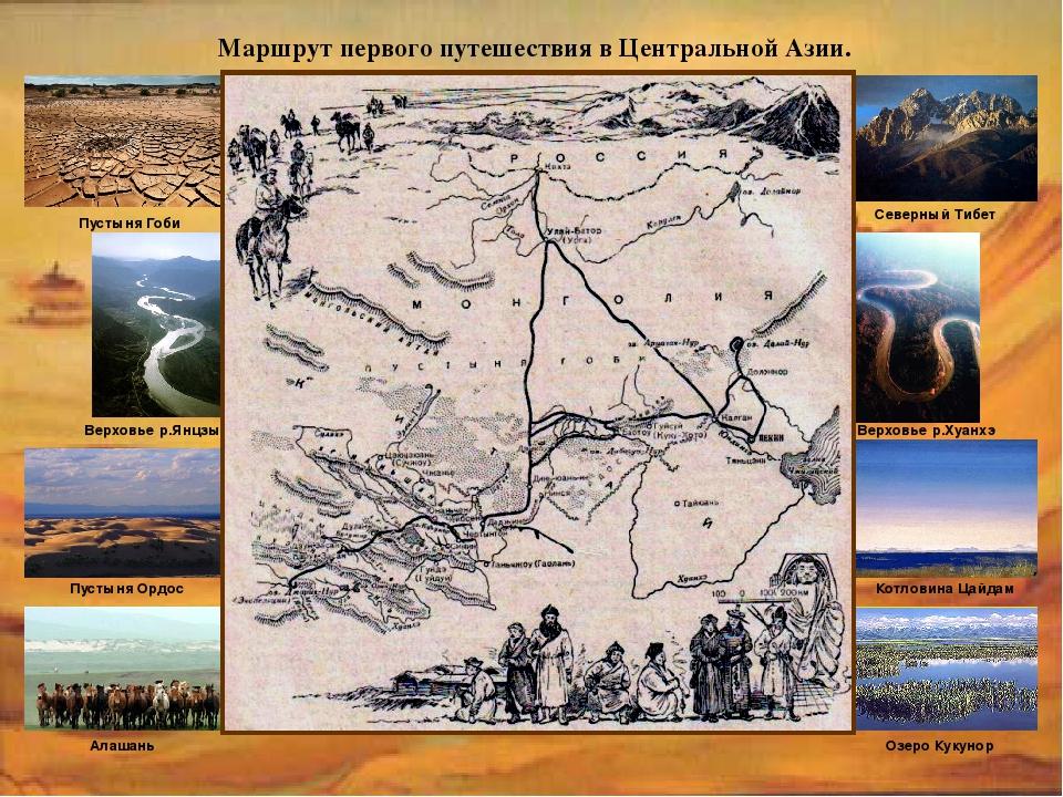 Пустыня Гоби Верховье р.Янцзы Алашань Пустыня Ордос Северный Тибет Верховье р...