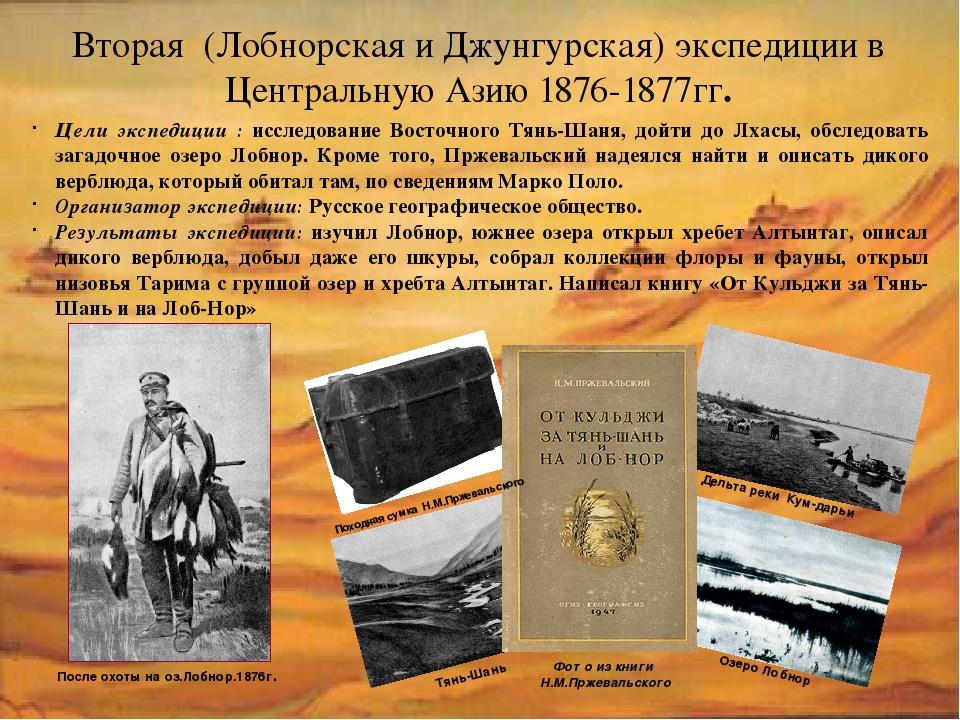 Вторая (Лобнорская и Джунгурская) экспедиции в Центральную Азию 1876-1877гг....