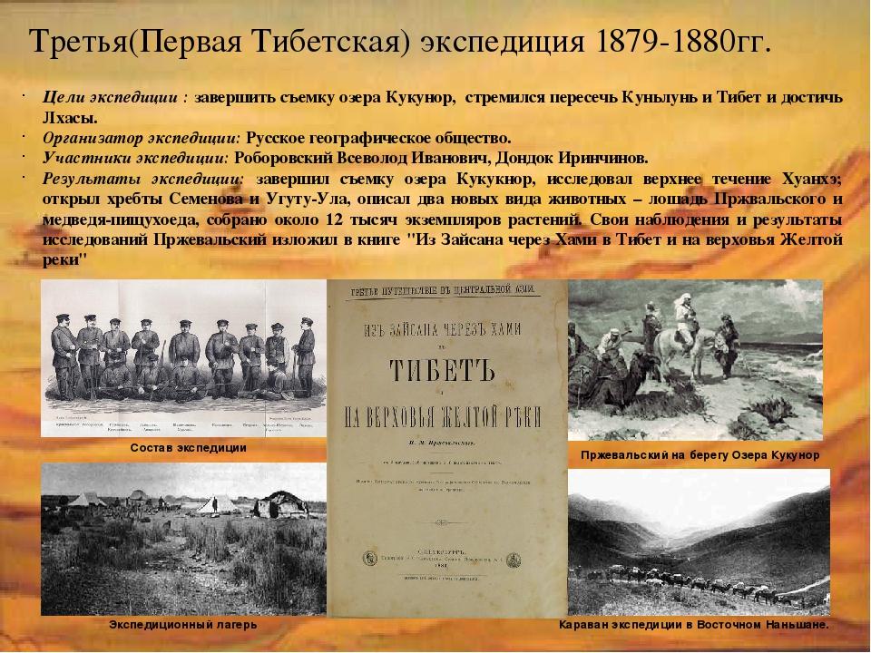 Третья(Первая Тибетская) экспедиция 1879-1880гг. Цели экспедиции : завершить...