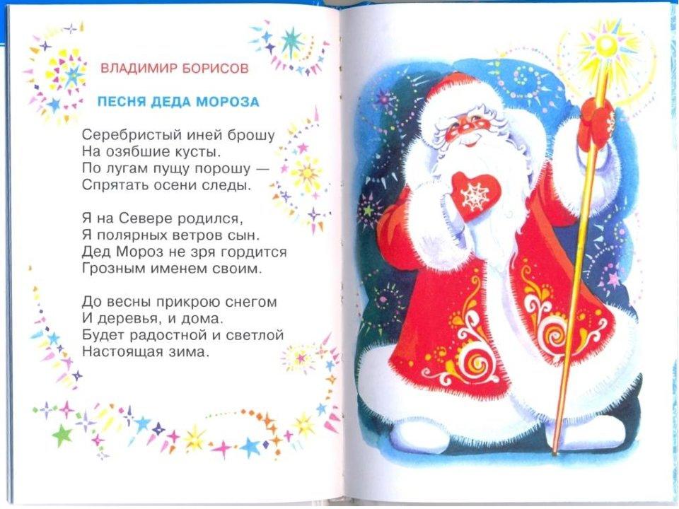 Новогодние поздравления в стихах деда мороза и снегурочки