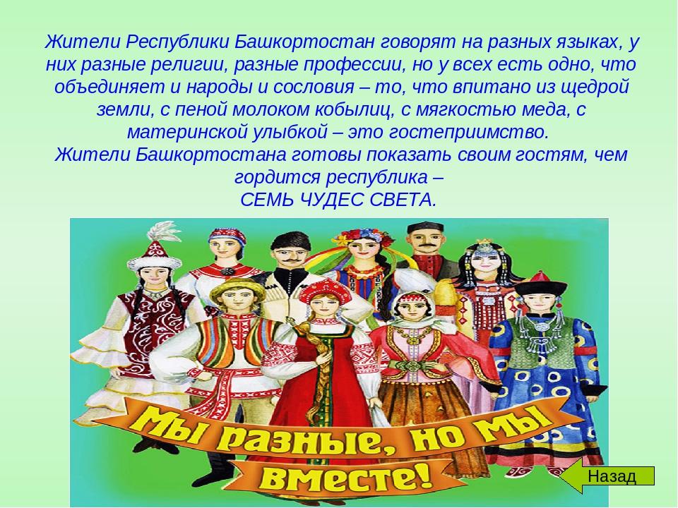 стихотворение про татарский народ