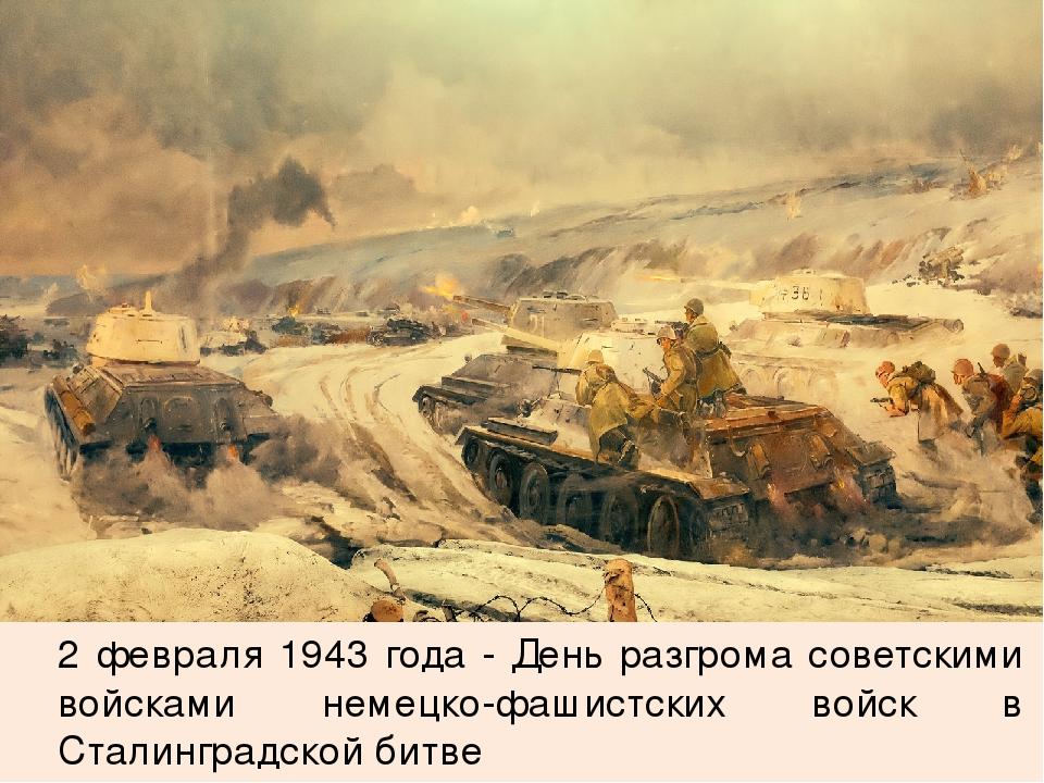 День контрнаступления сталинград открытка, днем