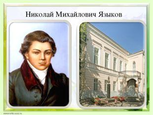 Николай Михайлович Языков