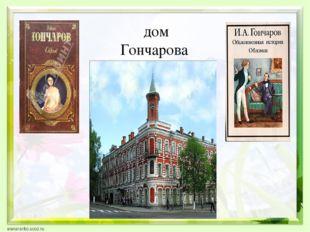 дом Гончарова