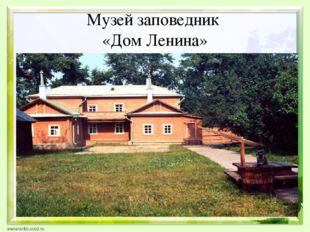 Музей заповедник «Дом Ленина»