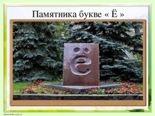 Памятника букве « Ё »