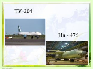 ТУ-204 Ил - 476