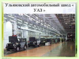 Ульяновский автомобильный завод « УАЗ »