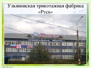 Ульяновская трикотажная фабрика «Русь»