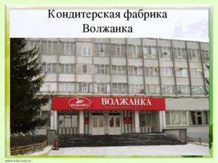 Кондитерская фабрика Волжанка