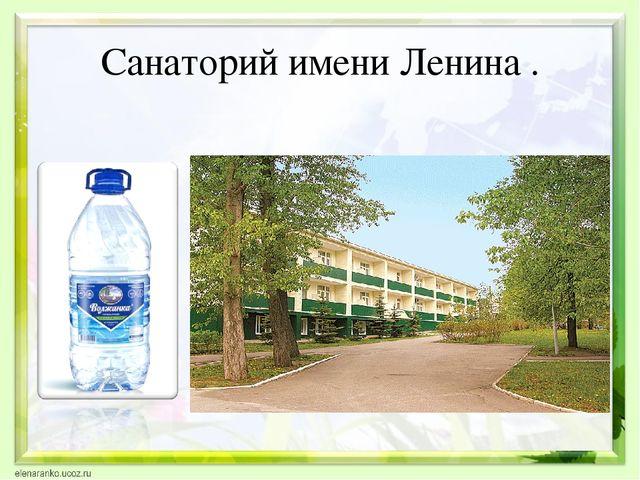 Санаторий имени Ленина .