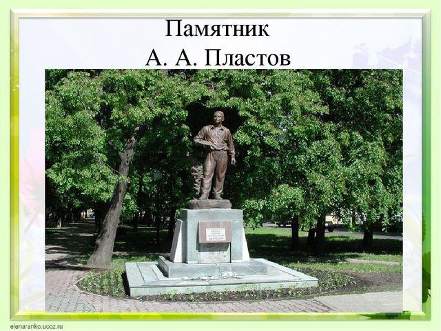 Памятник А. А. Пластов