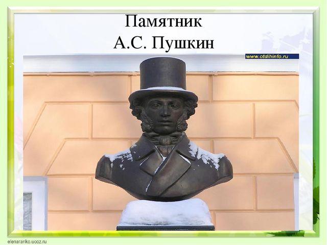 Памятник А.С. Пушкин