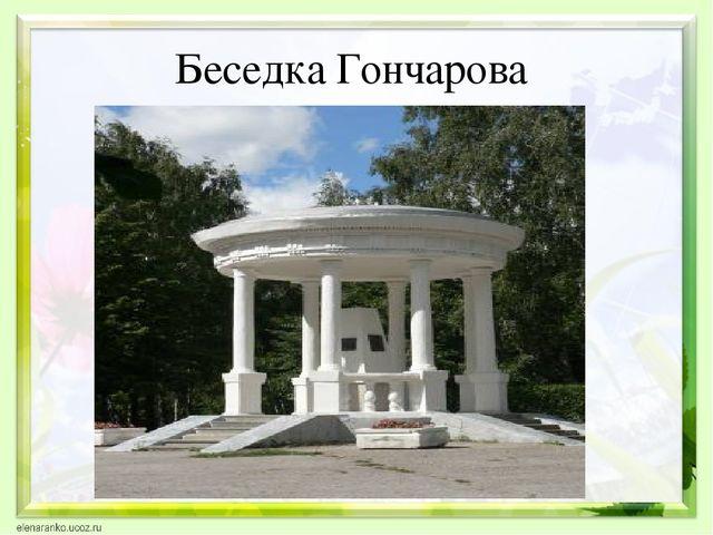 Беседка Гончарова
