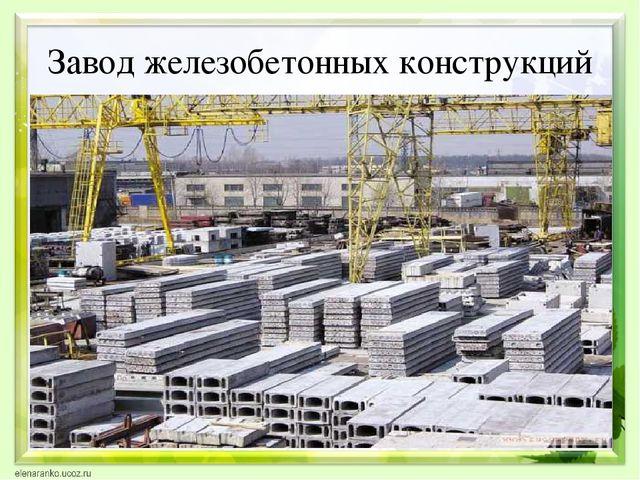 Завод железобетонных конструкций
