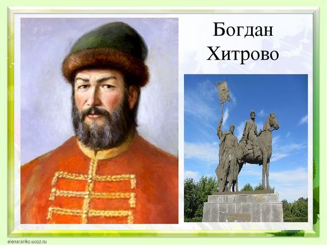 Богдан Хитрово