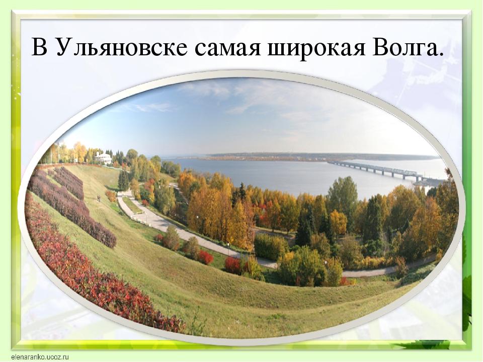В Ульяновске самая широкая Волга.