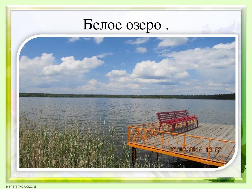 Белое озеро .