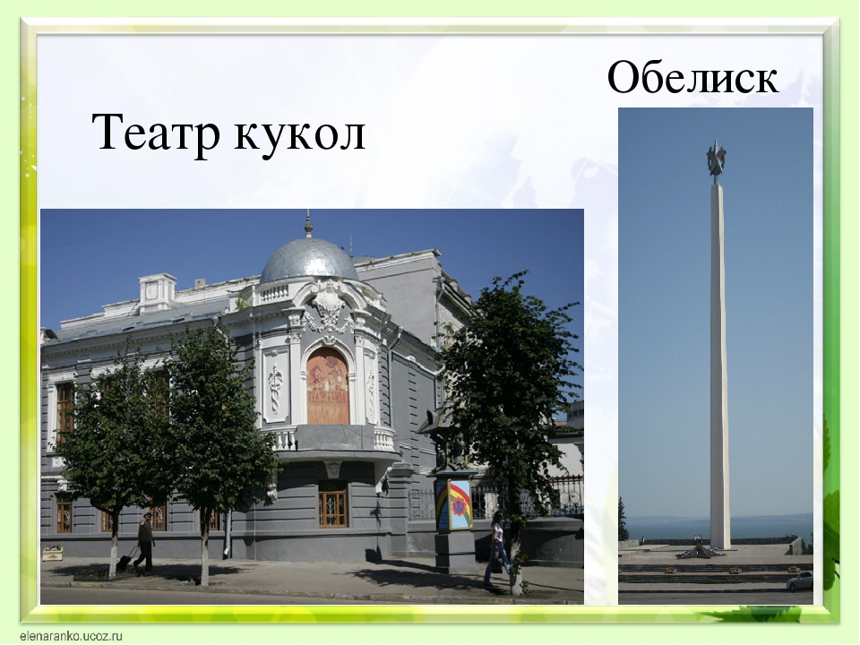 Театр кукол Обелиск