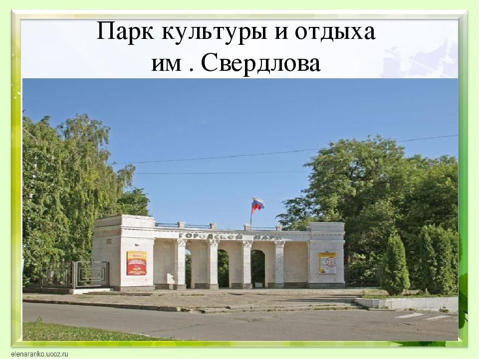 Парк культуры и отдыха им . Свердлова