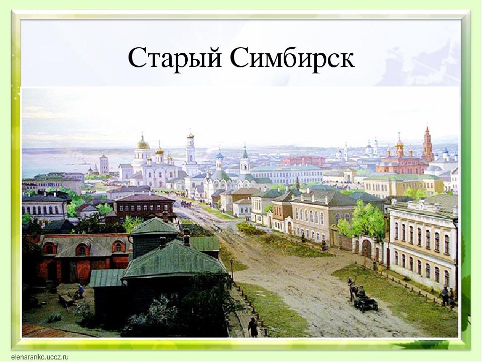 Старый Симбирск