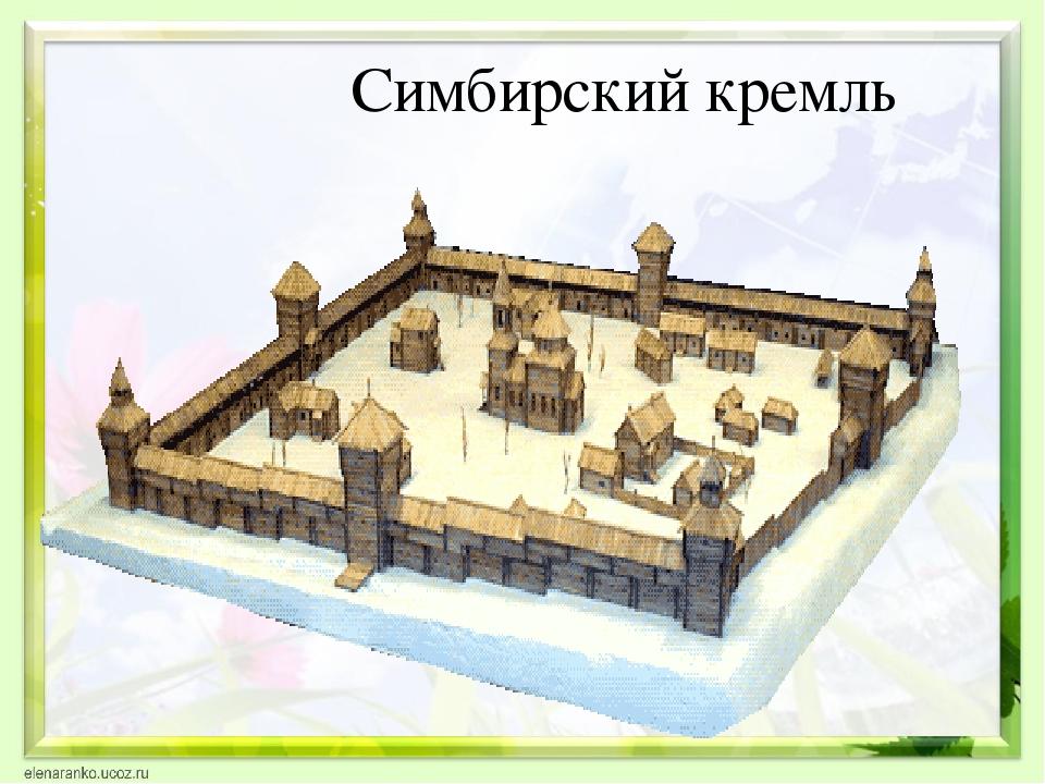 Симбирский кремль